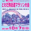 開催中止【第23回 とわだ駒街道マラソン 2018】結果・速報(リザルト)