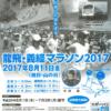 【龍飛・義経マラソン 2017】結果・速報(リザルト)