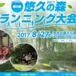 【第2回 悠久の森ランニング大会 2017】結果・速報(リザルト)