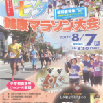 【第35回 湯沢七夕健康マラソン 2017】結果・速報(リザルト)