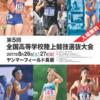 【第5回 全国高校陸上競技選抜大会 2017】結果・速報(リザルト)