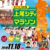 【第31回 上尾シティハーフマラソン 2018】結果・速報(リザルト) 川内優輝、出場