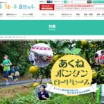 【第34回 あくねボンタンロードレース 2017】結果・速報(リザルト)