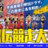 【中部・北陸実業団駅伝 2018】結果・速報・区間記録(リザルト)