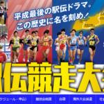 【中部・北陸実業団駅伝 2018】区間エントリー・出場チーム一覧
