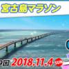 【エコアイランド宮古島マラソン 2018】結果・速報(リザルト)