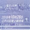 【第39回 江戸川マラソン 2018】結果・速報(リザルト)