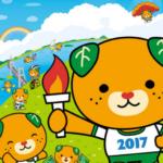 【えひめ国体 2017 陸上競技】スタートリスト・タイムテーブル