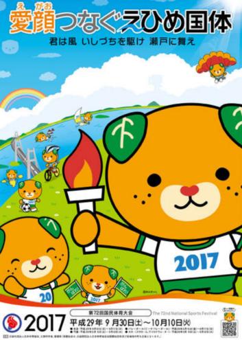 えひめ国体2017画像