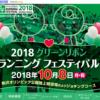 【グリーンリボン ランニング フェスティバル 2018】結果・速報(リザルト)