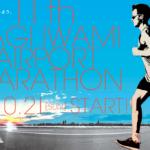 【第11回 萩・石見空港マラソン 2018】結果・速報(リザルト)