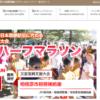 【第1回 東日本ハーフマラソン 2017】結果・速報(リザルト)