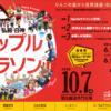 開催中止【弘前・白神アップルマラソン 2018】結果・速報(リザルト)