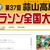 【第37回 蒜山高原マラソン 2018】結果・速報(リザルト)