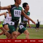 【第47回 北陸実業団陸上競技選手権 2017】結果・速報(リザルト)