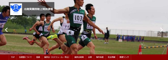団 陸上 実業 速報 全日本 【陸上】実業団ハーフ市田孝が日本歴代4位の60分19秒で日本人トップの2位(月刊陸上競技)