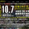 開催中止【いわて北上マラソン・全日本マスターズマラソン 2018】結果・速報(リザルト)