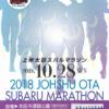 【第22回 上州太田スバルマラソン 2018】結果・速報(リザルト)