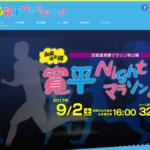 【加賀温泉郷寛平ナイトマラソン 2017】結果・速報(リザルト)