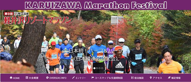 軽井沢マラソンフェスティバル2018画像