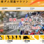 【第36回 川西一庫ダム周遊マラソン 2017】結果・速報(リザルト)