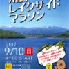 【第1回 川崎レイクサイドマラソン 2017】結果・速報(リザルト)