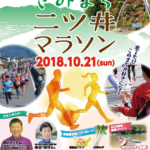 【第24回 きみまち二ツ井マラソン 2018】結果・速報(リザルト)