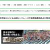 【第43回 熊本甲佐10マイル公認ロードレース 2018】エントリーリスト(招待選手)