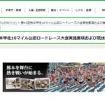 【第43回 熊本甲佐10マイル公認ロードレース 2018】結果・速報(リザルト)