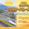 【第3回 リニアと翔る都留ロードレース 2018】結果・速報(リザルト)