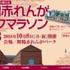 【舞鶴赤れんがハーフマラソン 2018】結果・速報(リザルト)