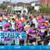 【第42回 松島ハーフマラソン 2018】結果・速報(リザルト)