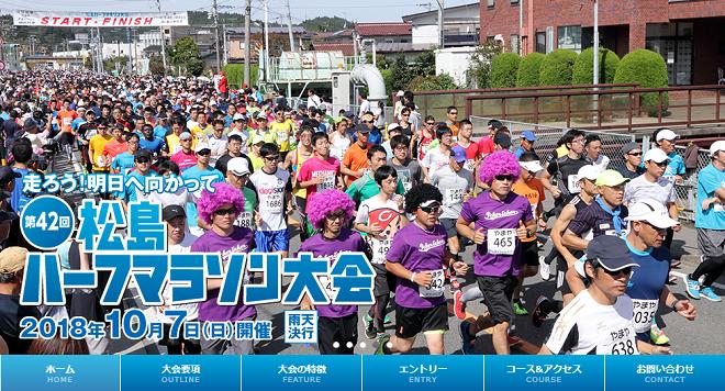 中止】松島ハーフマラソン 2020 結果・速報(リザルト)