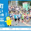 【第37回 茂木町ふれあいマラソン 2018】結果・速報(リザルト)