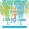 【第27回 流山ロードレース 2018】結果・速報(リザルト)