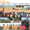 【ナゴヤアドベンチャーマラソン 2018】結果・速報(リザルト)