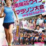 【第19回 南陽さわやかワインマラソン 2018】結果・速報(リザルト)