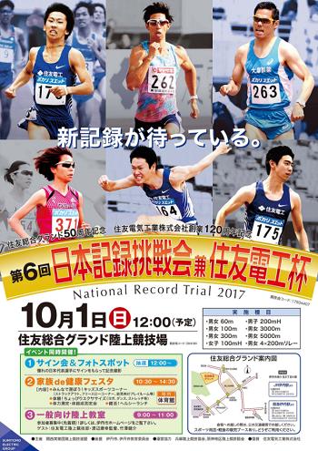 日本記録挑戦会 兼 住友電工杯2017画像