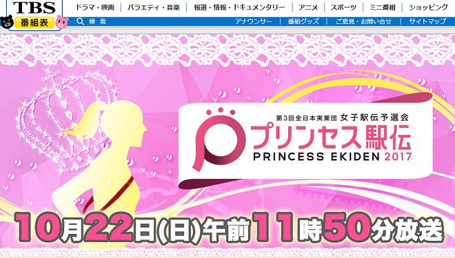 https://blog.neet-shikakugets.com/wp-content/uploads/2017/09/princess-ekiden-2017-img-01.png
