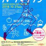【第30回 信州須坂ハーフマラソン 2018】結果・速報(リザルト)