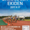 しらかわ駅伝 2017【男子一般】結果・速報・区間記録(リザルト)