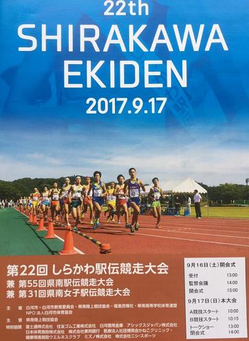 しらかわ駅伝2017画像