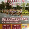 しらかわ駅伝 2018【女子高校】結果・速報・区間記録(リザルト)