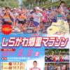 【第16回 しらかわ郷里マラソン 2017】結果・速報(リザルト)