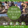 【高尾山森林マラソン 2019】結果・速報(リザルト)