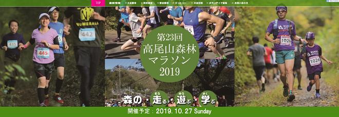 高尾山森林マラソン2019画像