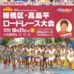 【高島平ロードレース 2018】結果・速報(リザルト)川内優輝、出場