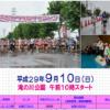 【たきかわコスモスマラソン 2017】結果・速報(リザルト)