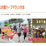 【兵庫・丹波もみじの里ハーフマラソン 2018】結果・速報(リザルト)