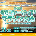 【第40回 寺泊シーサイドマラソン 2018】結果・速報(リザルト)